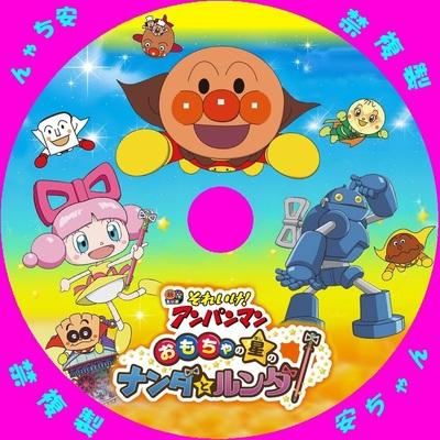それいけ!アンパンマン おもちゃの星のナンダとルンダ 自作DVDラベル