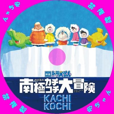 映画 ドラえもん のび太の南極カチコチ大冒険 自作DVDラベル