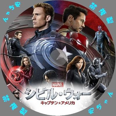 シビル・ウォー/キャプテン・アメリカ 自作DVDラベル