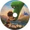アーロと少年 自作DVDラベル