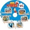 TV版 NEW ドラえもん vol.95 自作DVDラベル