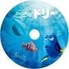 ファインディング・ドリー 自作DVDラベル