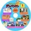 アンパンマン DVD版・テレビシリーズ 2017.1 自作DVDラベル