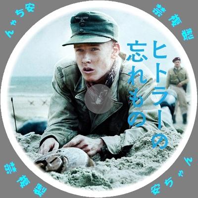 ヒトラーの忘れもの 自作DVDラベル
