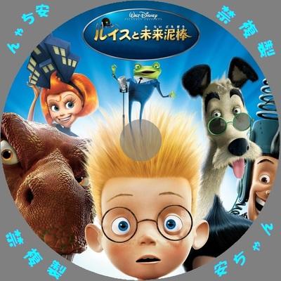 ルイスと未来泥棒 自作DVDラベル