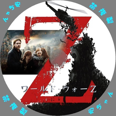 ワールド・ウォーZ 自作DVDラベル