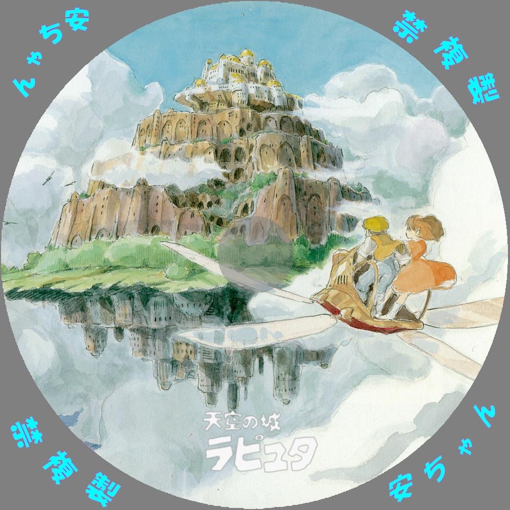 天空の城ラピュタの画像 p1_23