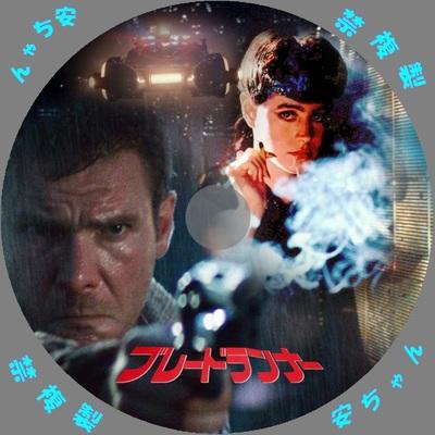 ブレードランナー 自作DVDラベル