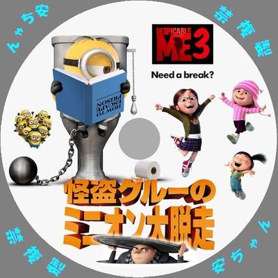 怪盗グルーのミニオン大脱走 自作DVDラベル