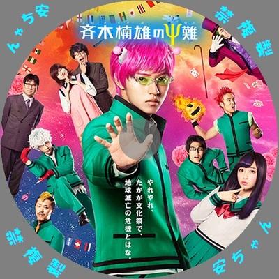 斉木楠雄のΨ難 自作DVDラベル