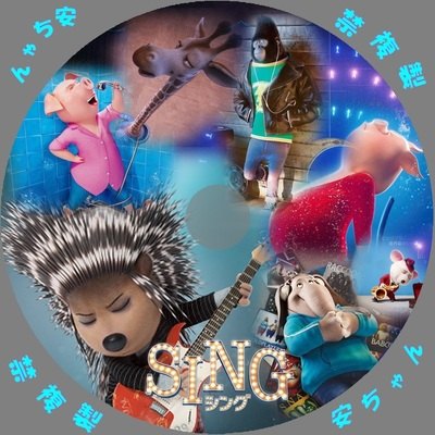 SING/シング 自作DVDラベル