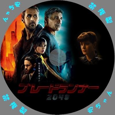 ブレードランナー 2049 自作DVDラベル