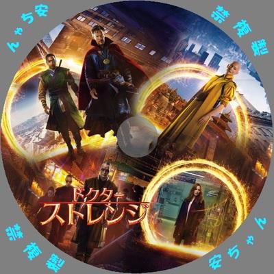 ドクター・ストレンジ 自作DVDラベル