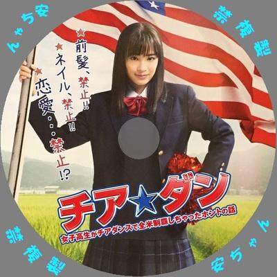チア☆ダン 自作DVDラベル