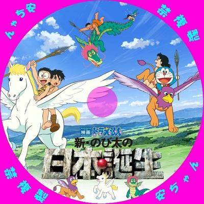 映画ドラえもん 新・のび太の日本誕生 自作DVDラベル