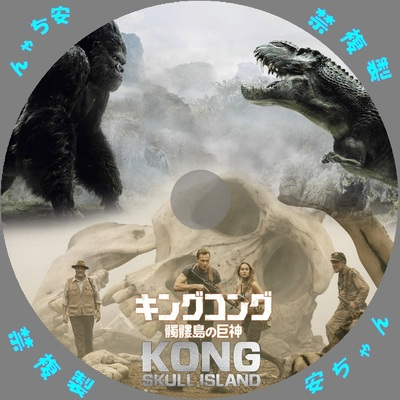 キングコング: 髑髏島の巨神 自作DVDラベル