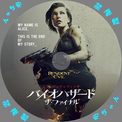 バイオハザード ザ・ファイナル 自作DVDラベル
