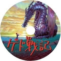 ゲド戦記 自作DVDラベル