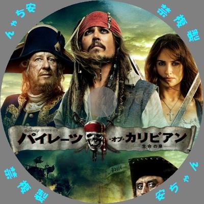 パイレーツ・オブ・カリビアン 命の泉 DVDラベル
