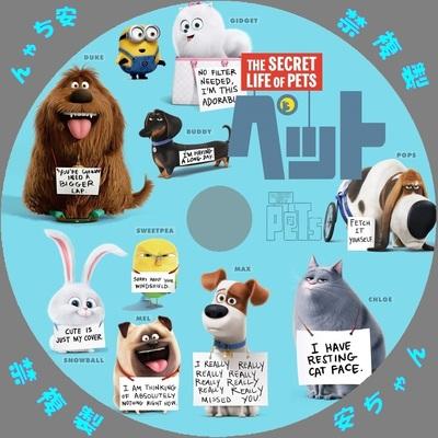 ペット 自作DVDラベル