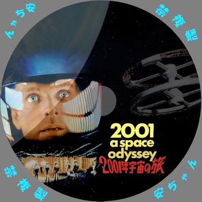 2001年宇宙の旅 自作DVDラベル