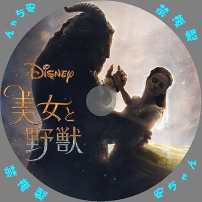 美女と野獣 自作DVDラベル
