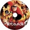 Mr.インクレディブル 自作DVDラベル