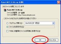 A5ファイルの保存415.jpg