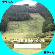馬場山キャンプ場記入欄付き穴なしJPEG.jpg