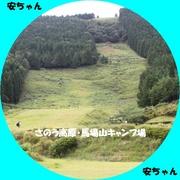 馬場山キャンプ場穴なしJPEG.jpg