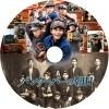 バンクーバーの朝日 自作DVDラベル