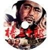 椿三十郎 自作DVDラベル