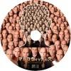 マルコビッチの穴 自作DVDラベル