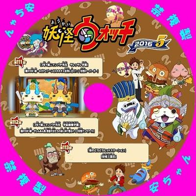 妖怪ウォッチ 2016年版 第5巻 自作DVDラベル
