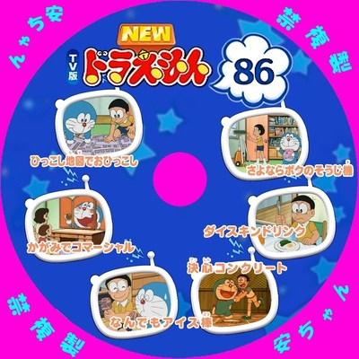 TV版 NEW ドラえもん vol.86 自作DVDベ