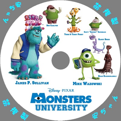 モンスターズ・ユニバーシティ 自作DVDラベル