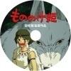 もののけ姫 自作DVDラベル