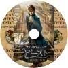 ファンタスティック・ビーストと魔法使いの旅 自作DVDラベル