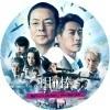 相棒 -劇場版 IV- 自作DVDラベル