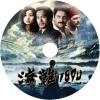 海難 1890 自作DVDラベル