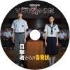 ソロモンの偽証 前編・事件 自作DVDラベル