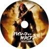 パイレーツ・オブ・カリビアン 呪われた海賊たち 自作DVDラベル