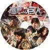 進撃の巨人 自作DVDラベル