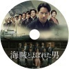 海賊と呼ばれた男 自作DVDラベル