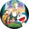 のび太と緑の巨人伝 自作DVDラベル