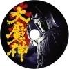 大魔神 自作DVDラベル