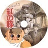 紅の豚 自作DVDラベル