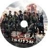 進撃の巨人 ATTACK ON TITAN エンド オブ ザ ワールド 自作DVDラベル
