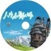 ハウルの動く城 自作DVDラベル