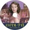 ロイヤル・ナイト 英国王女の秘密の外出 自作DVDラベル